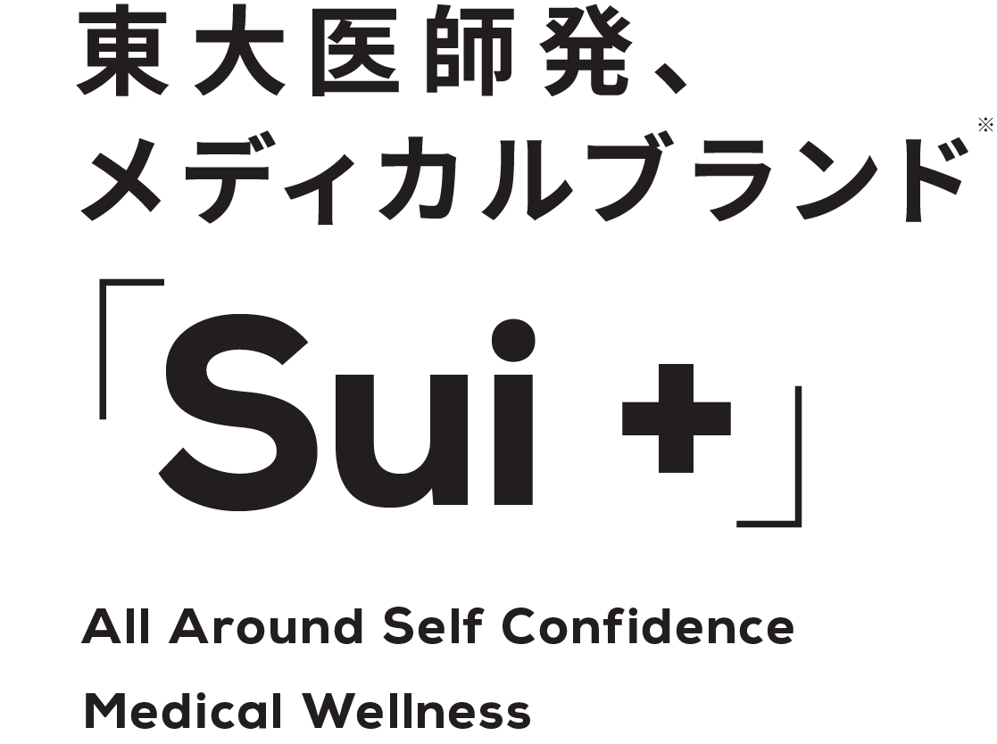 東大医師発、メディカルブランド 「Sui+」 All Around Self Confidence Medical Wellness